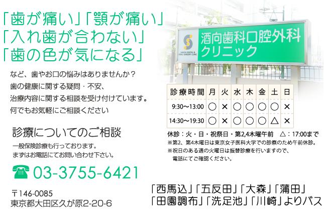 酒向歯科口腔外科クリニック。歯が痛い、顎が痛い、入れ歯が合わない、歯の色が気になるなど歯やお口のお悩みはありませんか?歯の健康や治療内容に関する相談を受け付けています。東京都大田区久が原2-20-6。