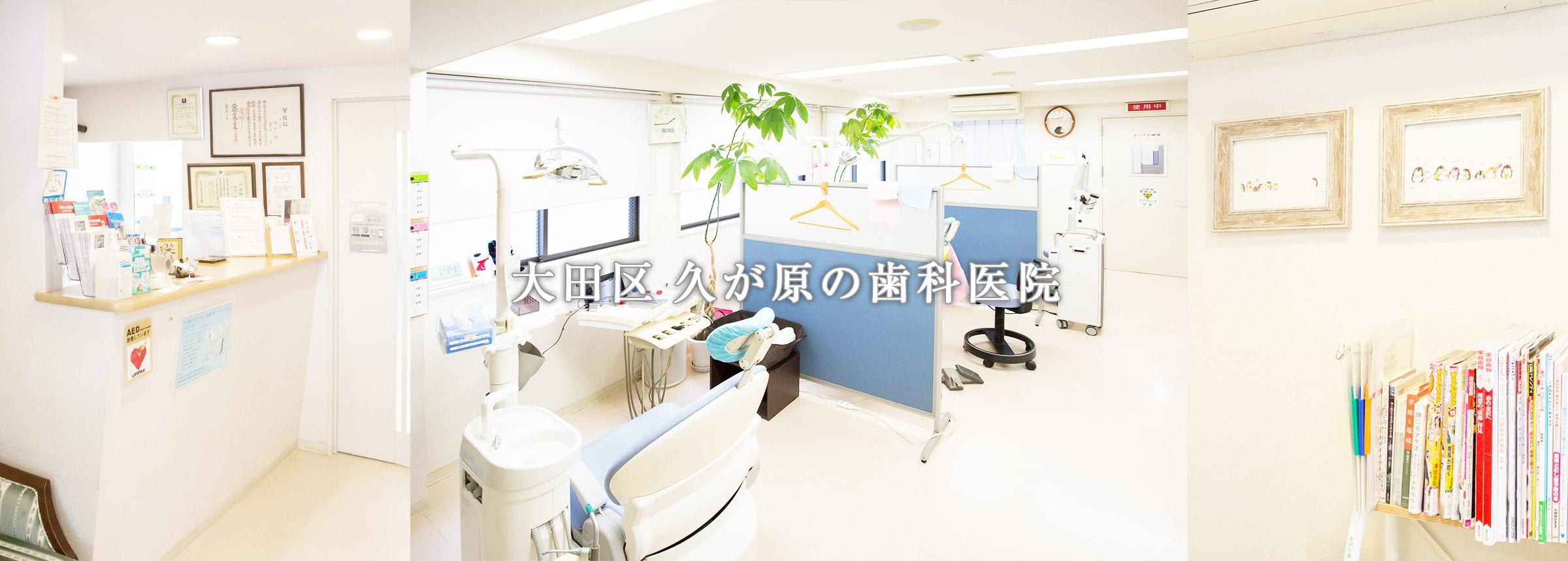 酒向歯科口腔外科クリニック(口腔外科専門医・東京都大田区)